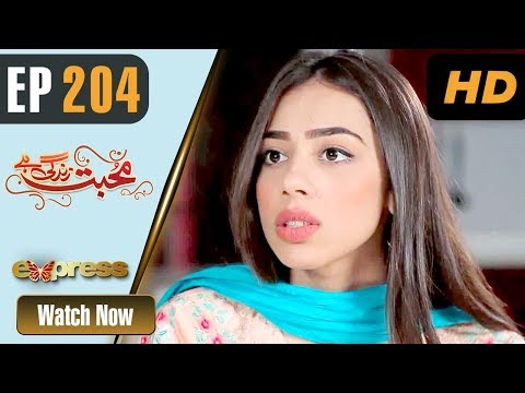 Pakistani Drama | Mohabbat Zindagi Hai – Episode 204 | Express Entertainment Dramas | Madiha