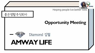 암웨이 기초 사업설명 김협 뉴 다이아몬드 2021 01…