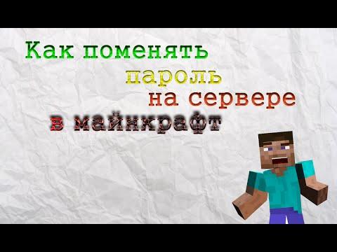 КаК поменять пароль на сервере MINECRAFT!!!!!! - YouTube