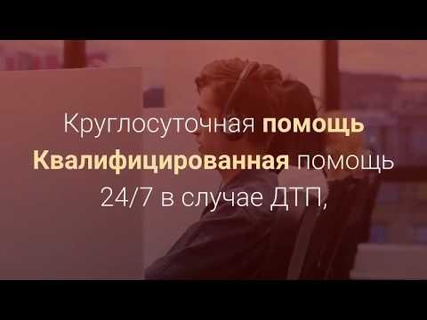 СТРАХОВКА ОСАГО ОНЛАЙН ЕКАТЕРИНБУРГ