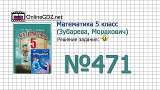 Задание № 471 - Математика 5 класс (Зубарева, Мордкович)