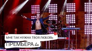 Мне так нужна твоя любовь Варцаба  RMX (2020) Артист дал второе дыхание старому хиту Бориса Апреля.