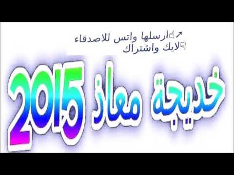 خديجة معاذ 2016 A D اغنية رسالة Youtube 0