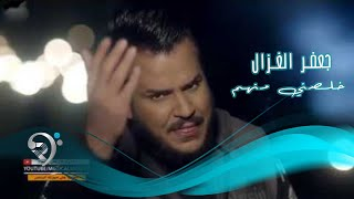 جعفر الغزال - خلصني منهم / Offical Video