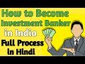 How to become an investment banker in India | Hindi | Investment banker Kaise bane|by allaboutinfo