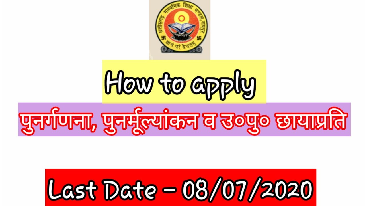 How to apply for CG board पुनर्गणना, पुनर्मूल्यांकन व उ०पु० छायाप्रति