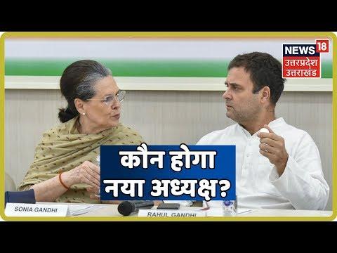 Rahul Gandhi के बाद कौन होगा नया अध्यक्ष? CWC की Meeting जारी
