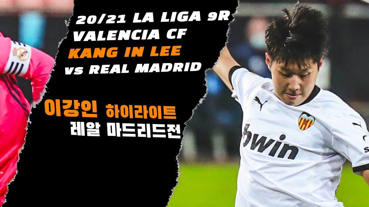 이강인 20/21 9R  레알 마드리드 전 하이라이트 / 20-21 La Liga 9R Valencia CF vs Real Madrid Kang In Lee Highlights