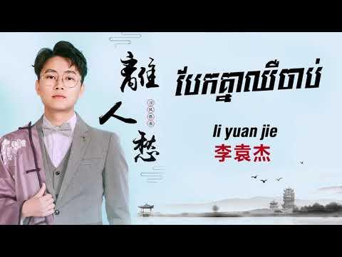 (បទចិន ប្រែខ្មែរ)离人愁-李袁杰 拼音li ren chou-Li yuan jie(Pinyin) បែកគ្នាឈឺចាប់(Chinese song)