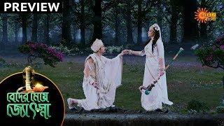 Beder Meye Jyotsna - Preview | 14th Nov 19 | Sun Bangla TV Serial | Bengali Serial
