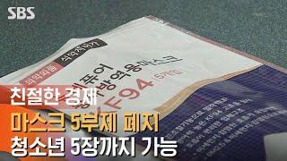 마스크 5부제 폐지…청소년 5장까지 가능 / SBS /…