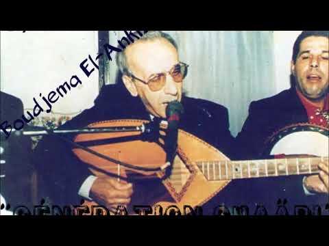 Boudjemaa El Ankis ( يوم الجمعة خرجوا الريام )