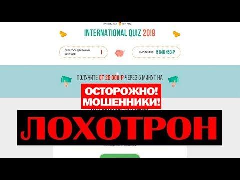 INTERNATIONAL QUIZ 2019! Очередной Лохотрон, Обман и Развод! Честный отзыв