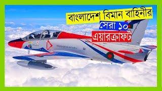 Top 10 Aircraft Of Bangladesh Air force. বাংলাদেশ বিমান বাহিনীর সেরা ১০ এয়ারক্রাফট।
