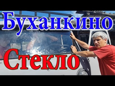 Установка лобовое стекло УАЗ-452. Буханка таблетка булочка ). Помощь семье Бровченко.