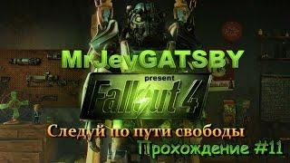Fallout 4 Прохождения 11 По пути свободы