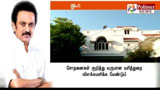 MK Stalin Welcomes the IT raids happening in Ministers House | Polimer News