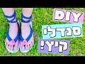 DIY- סנדלים לקיץ!! // איך להכין בעצמכם נעליים לקיץ!