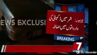 Manawan police station  Robres lahore  police fail Malik mushtaq crime reporter 7news Lhr