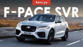 ЗВЕРСКИ ГРОМКИЙ! А БЫСТРЫЙ? | Тест 550-сильного кроссовера Jaguar F-Pace SVR