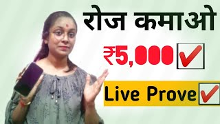 Earn ₹5000+ Per Day By Using This Trick || Best Earning App 2020 ||