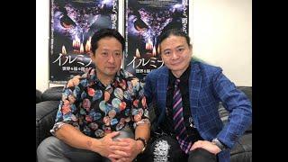 YouTube動画:【スペシャル対談】 佐藤義治マスターコーチ✖️苫米地英人博士