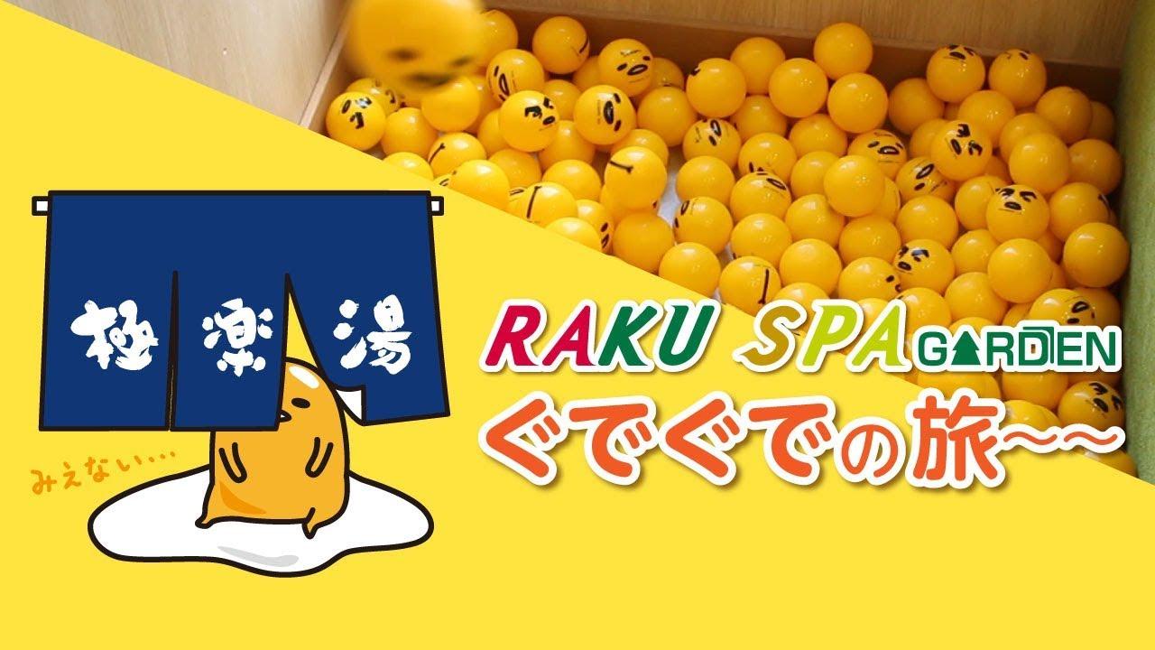 【ぐでたま×極楽湯】ぐでぐでの旅~♪㏌ RAKU SPA GARDEN 名古屋