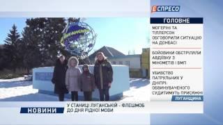 У Станиці Луганській організували флешмоб до дня рідної мови