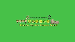 Publication Date: 2021-07-14   Video Title: 2020-2021年度慈幼葉漢小學結業典禮(五年級) 直播重