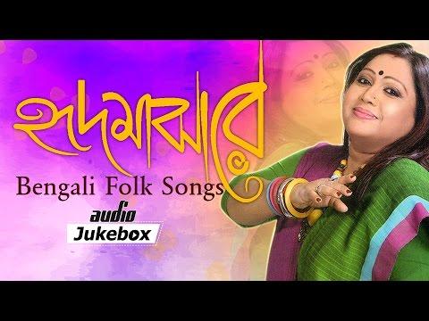 Hridmajhare - Bengali Folk Songs | Sahaj Ma Songs | Bengali Audio Jukebox
