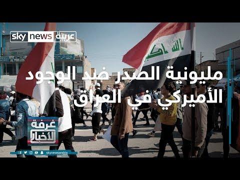 مليونية الصدر ضد الوجود الأميركي في العراق  - نشر قبل 13 ساعة