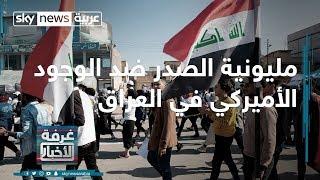 مليونية الصدر ضد الوجود الأميركي في العراق