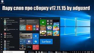 Пару слов про сборку v17.11.15 by adguard на основе windows 10