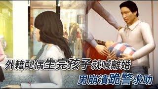 外籍配偶生完孩子就喊離婚 男崩潰跪警求助   台灣蘋果日報