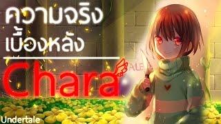ใครคือ Chara? และ Chara เป็นคนดีหรือปล่าว? หาคำตอบได้แล้วในวิดีโอนี...