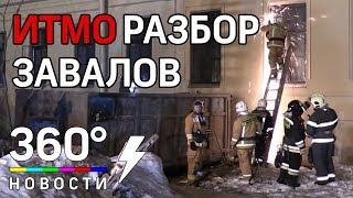 Разбор завалов ИТМО после обрушения крыши в Санкт-Петербурге