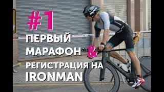 Первый марафон и регистрация на IRONMAN. #1