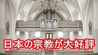 【海外の反応】日本の神道を説明した動画が外国人に大好評! 「俺もシントウの教えを実践してみたくなった。」と実践する声も!!