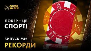 Покер - це твiй спорт / Випуск №42