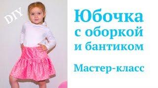 Как сшить юбочку без выкройки / Юбочка из плюша / Юбка с оборкой или складками #DIY