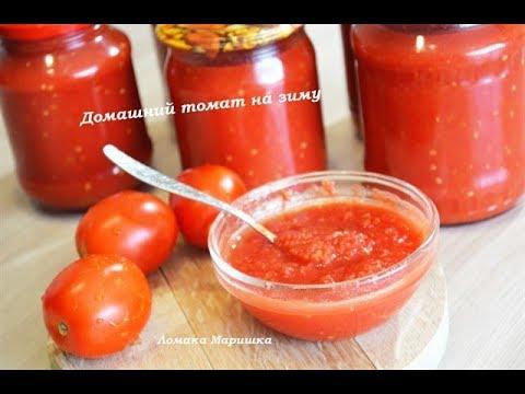 Вопрос: Как приготовить томатное пюре?