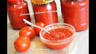 🍒Домашний томат -прекрасная замена томатной пасте