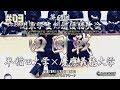 #09【4回戦】早稲田大学×慶應義塾大学【2019・R1第68回関東学生剣道優勝大会】The 68th Kanto Area University Student Kendo Championship