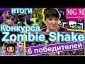 Итоги Конкурса Zombie Shake! + Конкурс Няша Скелетон ★MGM★