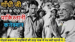 नाथूराम गोडसे ने गांधी जी को क्यों मारा ?  क्या था पाकिस्तान कनेक्शन ? mahatma gandhi