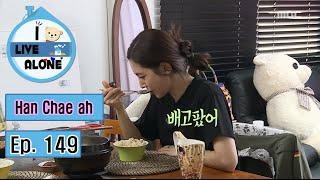 [I Live Alone] 나 혼자 산다 - Han Chae ah,