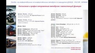 видео Автобусный рейс: Донецк - Москва. Пассажирские перевозки!