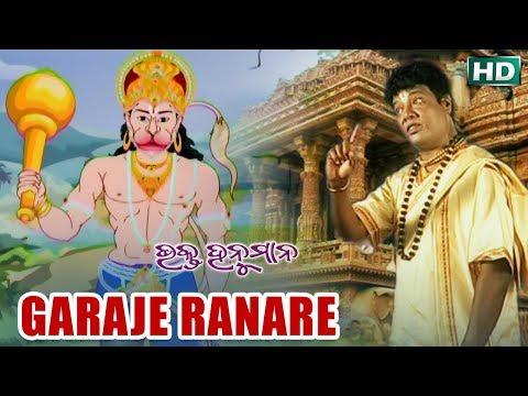 GARAJE RANARE ଗରଜେ ରଣରେ || Album-Bhakta Hanuman || Prafulla Behera || Sarthak Music