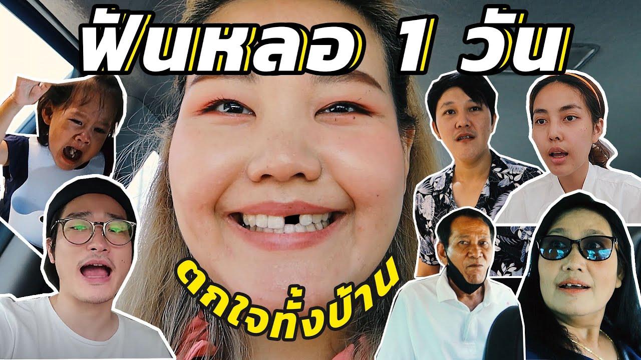 ฟันหลอ 1 วัน  ตกใจทั้งครอบครัว !! l Bowkanyarat