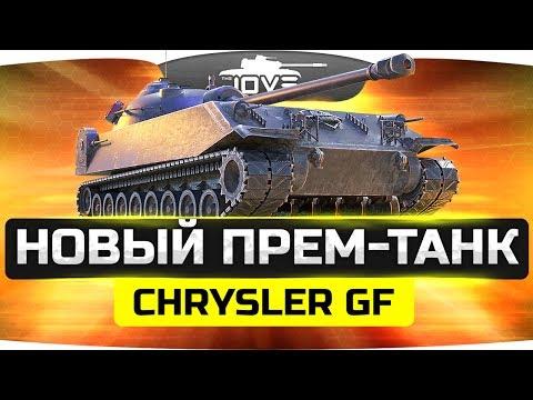 Новый Уникальный Прем-Танк ● Chrysler GF